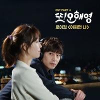 Ost-nya drama Another Oh Hae Young paling bikin 'baper'