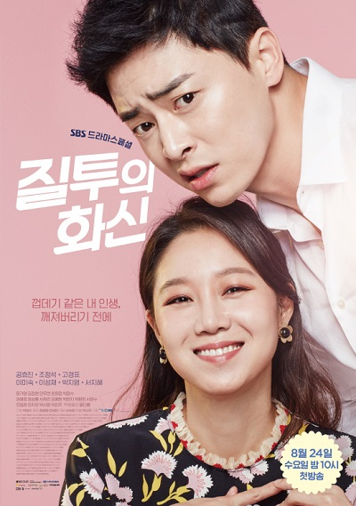Jealousy-Incarnate-korean-drama