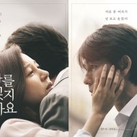 Kim Ha Neul: Don't Forget Me; Jung Woo Sung: Remember You