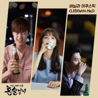 4 Lagu Ost Baper Vanilla Acoustic di Drama Korea