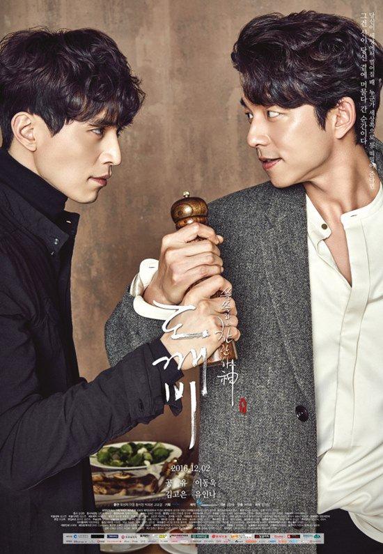 Drama Korea Goblin 도깨비 tvN.jpg