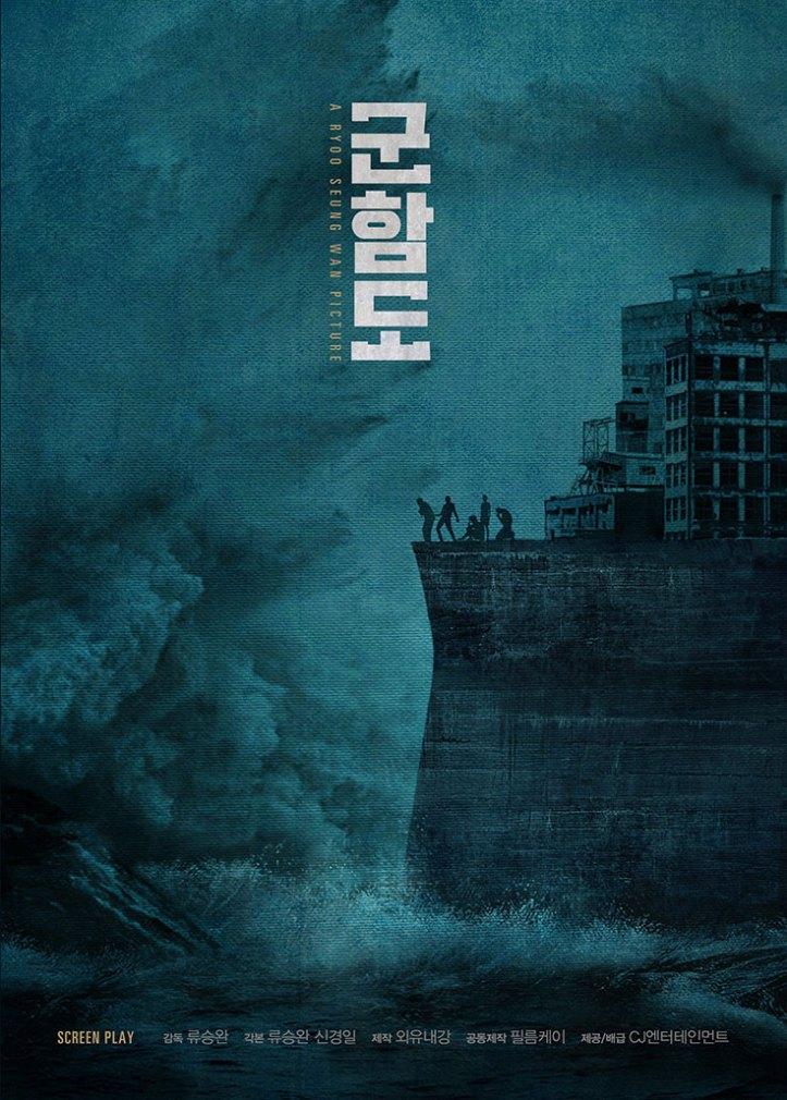 Battleship_Island-p01.jpg
